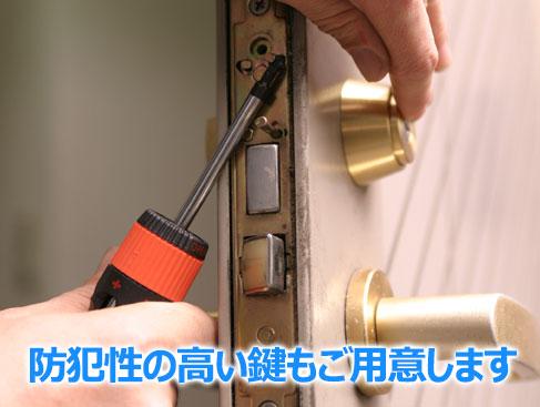 鍵交換・鍵の取り付け